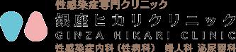 性感染症専門クリニック 銀座ヒカリクリニック 性感染症内科(性病科)・婦人科・泌尿器科