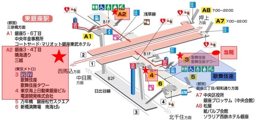 『東銀座駅』から当院へ