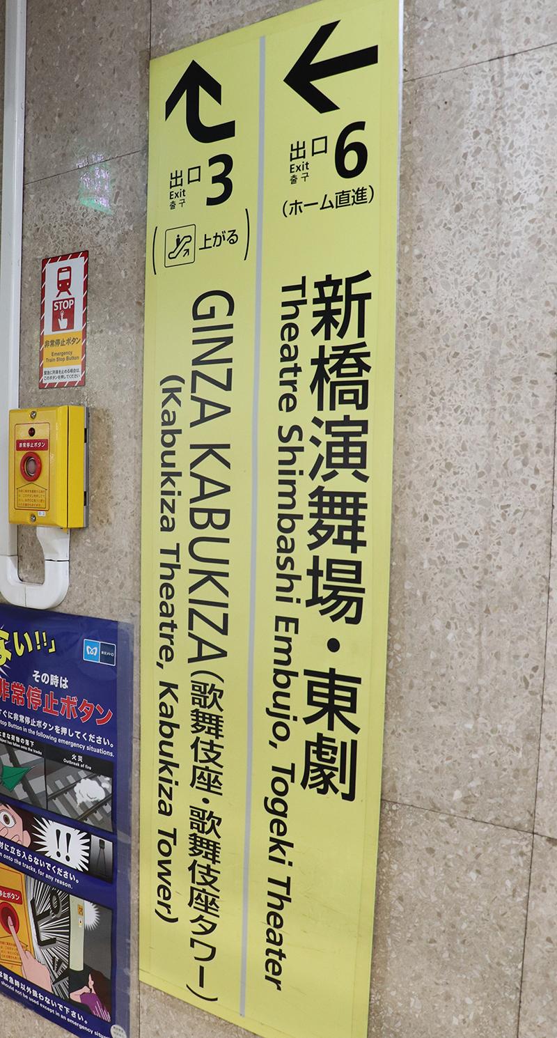 ホームに降りたら、出口3 GINZA KABUKI(歌舞伎座・歌舞伎座タワー)から地上出口を目指します。