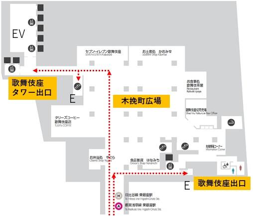 ここで木挽町広場手前の右側に出る経路(歌舞伎座出口)と木挽町広場奥の左側に出る経路(歌舞伎座タワー出口)に分かれます。