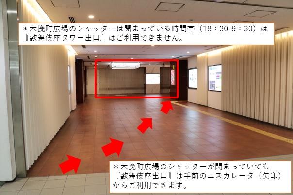 手前右側のエスカレータから地上へ 歌舞伎座に向かって右側に出ます。