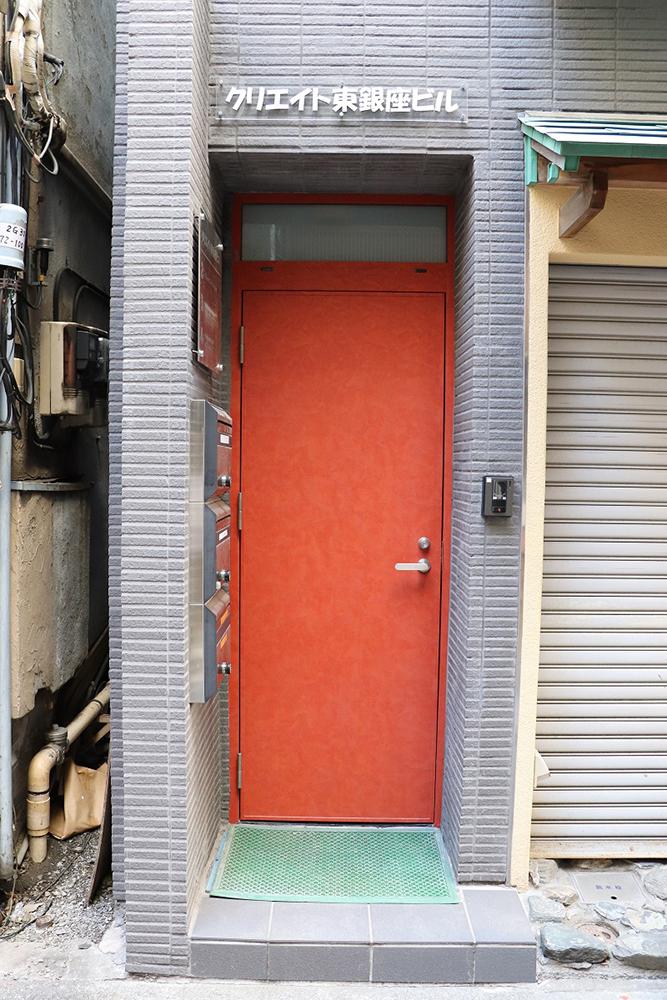 そば屋の手前、右手の赤い扉の『クリエイト東銀座ビル』の3階が当院です。公式Twitterで混雑状況をご確認いただいたのち、赤い扉を開けて、中にお進みください。