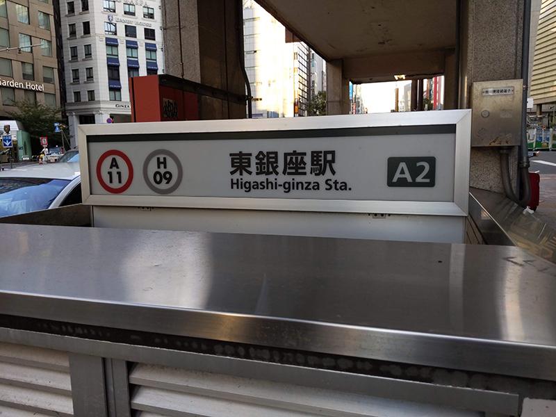 こちらがA2の出口になります。