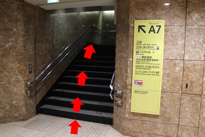 A7は銀座三越と連結しています。階段を上っていきます。