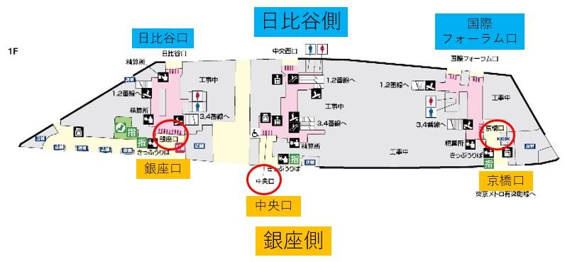 構内図:同じく、銀座方向への出口(銀座口、中央口、京橋口)をご利用ください