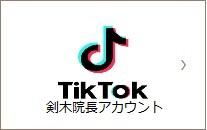 TikTok 剣木院長アカウント
